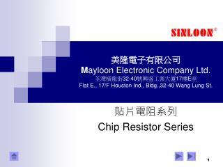 貼片電阻系列 Chip Resistor Series
