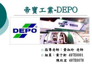 帝寶工業 - DEPO