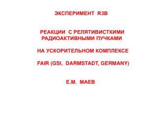 ЭКСПЕРИМЕНТ  R3B              РЕАКЦИИ  С РЕЛЯТИВИСТКИМИ