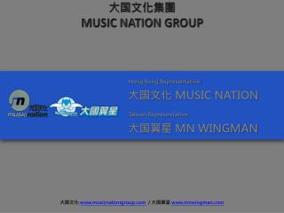 Hong Kong Representative: 大国文化  MUSIC NATION Taiwan Representative: 大国翼星  MN WINGMAN