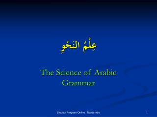 The Science of Arabic Grammar