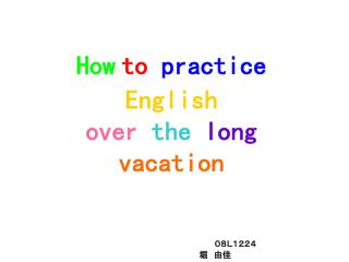 How to practice English over  the long vacation ??????? ???????????????????