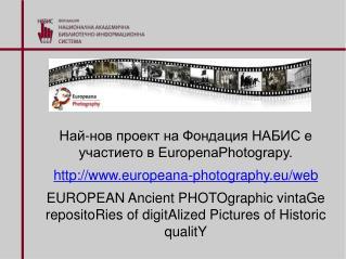 Най-нов проект на Фондация НАБИС е участието в EuropenaPhotograpy.