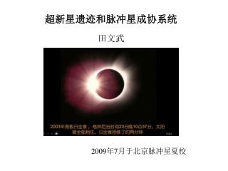超新星遗迹和脉冲星成协系统 田文武