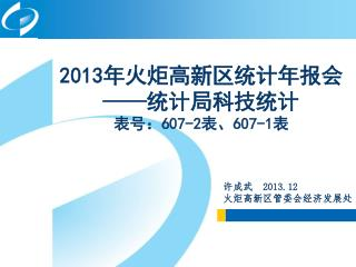 2013 年火炬高新区统计年报会 —— 统计局科技统计 表号: 607-2 表、 607-1 表