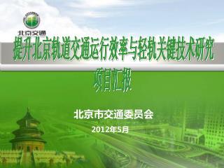 北京市交通委员会
