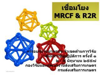 เชื่อมโยง  MRCF & R2R