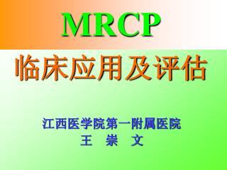 MRCP 临床应用及评估