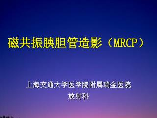 磁共振胰胆管造影( MRCP)