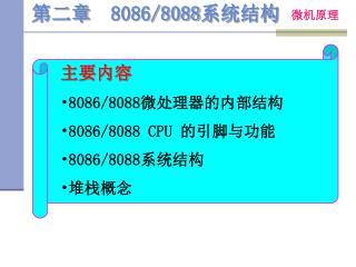 第二章  8086/8088系统结构