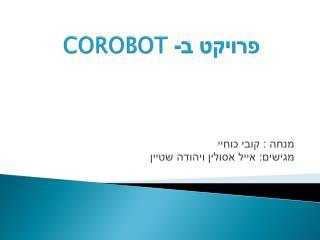 פרויקט ב-  COROBOT
