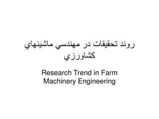 Research Trend in Farm Machinery Engineering