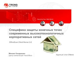 Специфика защиты конечных точек современных высокотехнологичных корпоративных сетей