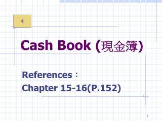 Cash Book ( 現金簿 )