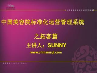 主讲人: SUNNY      chinamrgl