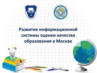 Развитие информационной системы оценки качества образования в Москве