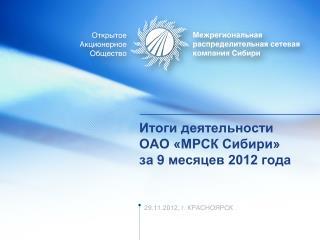 Итоги деятельности ОАО «МРСК Сибири»  за  9  месяцев 2012 года