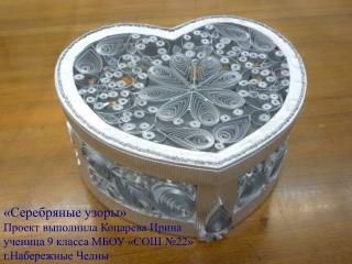 «Серебряные узоры» Проект выполнила Коцарева Ирина ученица 9 класса МБОУ «СОШ №22»