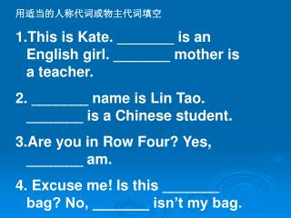 用适当的人称代词或物主代词填空 1.This is Kate. _______ is an English girl. _______ mother is a teacher.