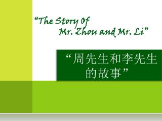 �The Story Of Mr. Zhou and Mr. Li�