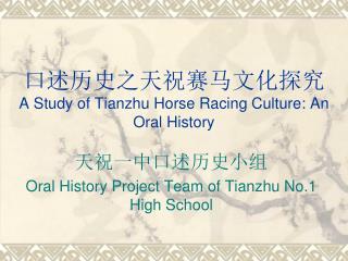 口述历史之天祝赛马文化探究 A Study of Tianzhu Horse Racing Culture: An Oral History