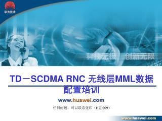 TD - SCDMA RNC  无线层 MML 数据配置培训