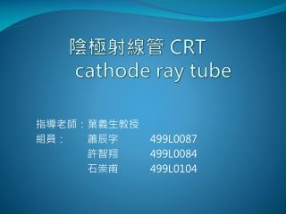 陰極射線管  CRT cathode ray tube