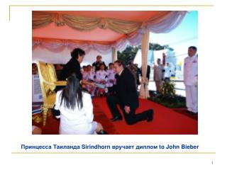 Принцесса Таиланда  S irindhorn  вручает диплом  to John Bieber
