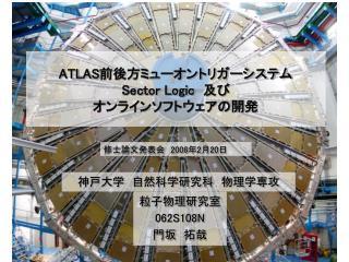 ATLAS ???????????????? Sector Logic   ??  ??????????????