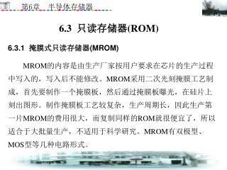 6.3   只读存储器 (ROM)
