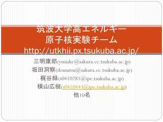 筑波大学高エネルギー 原子核実験チーム utkhii.px.tsukuba.ac.jp/