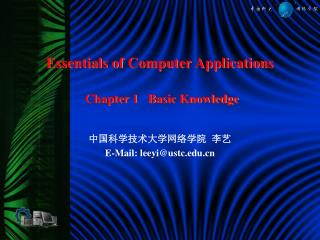 Essentials of Computer Applications Chapter 1   Basic Knowledge