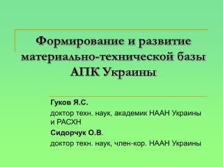 Формирование и развитие материально-технической базы АПК Украины