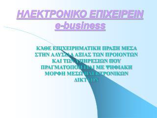 ΗΛΕΚΤΡΟΝΙΚΟ ΕΠΙΧΕΙΡΕΙΝ e-business