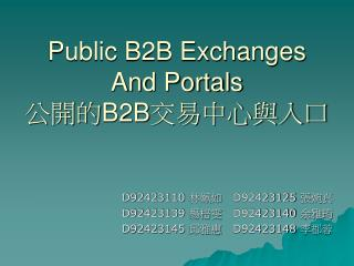 Public B2B Exchanges  And Portals 公開的 B2B 交易中心與入口
