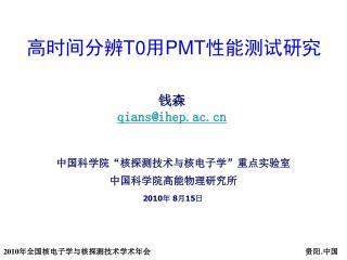 高时间分辨 T0 用 PMT 性能测试研究