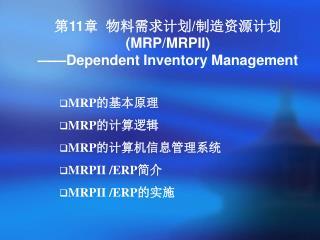 第 11 章  物料需求计划 / 制造资源计划 (MRP/MRPII) ——Dependent Inventory Management