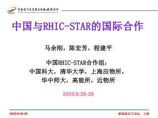 中国与 RHIC-STAR 的国际合作