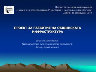 Пламен Никифоров Министерство на регионалното развитие и благоустройството