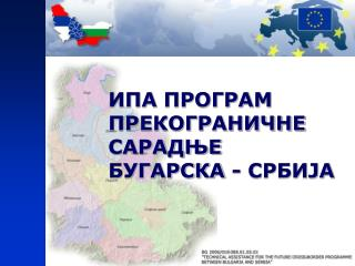 ИПА  ПРОГРАМ ПРЕКОГРАНИЧНЕ САРАДЊЕ БУГАРСКА  - СРБИЈА