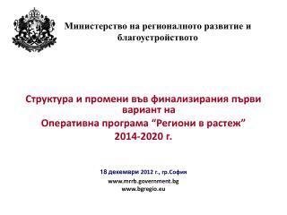 """Структура и промени във финализирания първи вариант на  Оперативна програма """"Региони в растеж"""""""