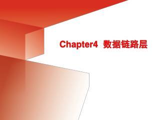 Chapter4   数据链路层