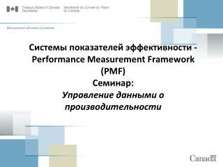Обзор семинара