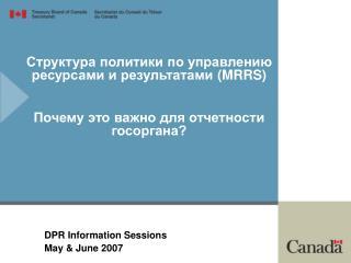 Структура политики по управлению ресурсами и результатами  (MRRS)