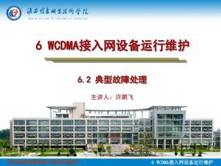 6 WCDMA 接入网设备运行维护
