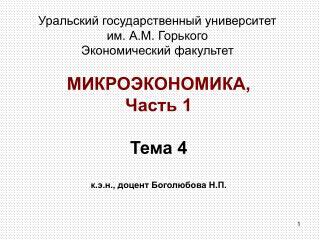 МИКРОЭКОНОМИКА, Часть 1 Тема 4 к.э.н., доцент Боголюбова Н.П.