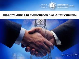 ИНФОРМАЦИЯ ДЛЯ АКЦИОНЕРОВ ОАО «МРСК СИБИРИ»