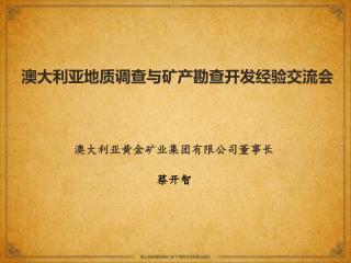 澳大利亚黄金矿业集团有限公司董事长               蔡开智
