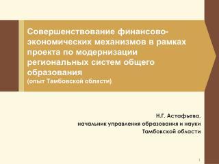 Н.Г. Астафьева,  начальник управления образования и науки  Тамбовской области