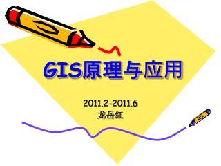 GIS 原理与应用